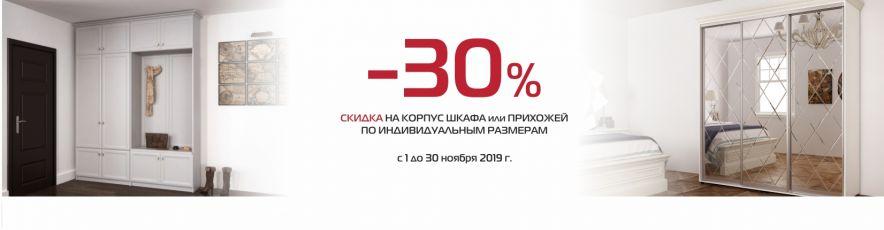Скидка 30%  на корпус Шкафа