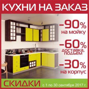 Кухня на заказ Калининград