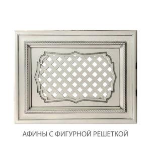 Афины с фигурной решеткой