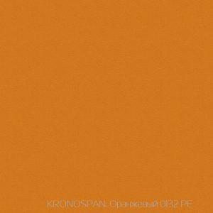 Оранжевый 0132 PE. Kronospan