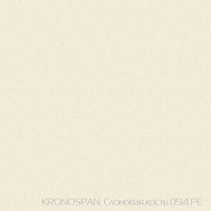 Слоновая Кость 0514 PE. Kronospan