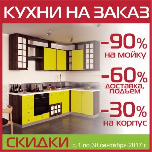 Кухня Скидка 90%